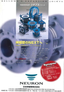 July 2002 - July 2003 Piping Technology Advertisement