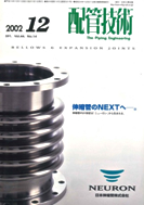 December 2002 Piping Technology Cover Page