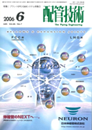 June 2006 Piping Technology Cover Page