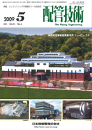May 2009 Piping Technology Cover Page