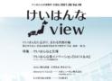 MediaRelease <Font Color='#00fff'>★</Font>地元広報誌「けいはんなView」新コーナーへの寄稿