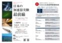 MediaRelease <Font Color='#00fff'>★</Font>国際リニアコライダー(ILC)セミナー