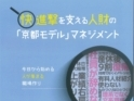 MediaRelease <Font Color='#00fff'>★</Font>《快進撃を支える人財の「京都モデル」マネジメント》に記事掲載