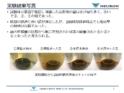 "Products R&D QC News <font size=""2"" color=""#ffa500"">NEW!</font><font size=""2"" color=#800080>R&D情報</font>炭素鋼の水中腐食試験"