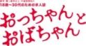 MediaRelease </font><Font Color='#00fff'>★</Font>『おっちゃんとおばちゃん』連載第2弾‼