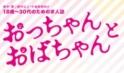 MediaRelease <Font Color='#00fff'>★</Font>『おっちゃんとおばちゃん』連載第3弾‼