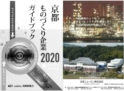 MediaRelease <Font Color='#00fff'>★</Font>京都ビジネス交流フェア2020