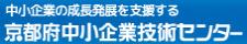 中小企業の成長発展を支援する 京都府中小企業技術センター