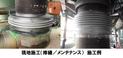 Products R&D QC News 現地施工(修繕/メンテナンス)
