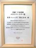 Products R&D QC News ベストパートナー賞 受賞